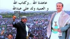 مقتول علی عبداللہ صالح کی جا نشینی کا مضبوط امیدوار