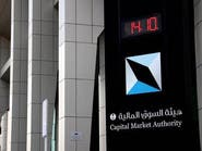 مشروع لتنظيم آلية الاستقرار السعري للطروحات بالسعودية