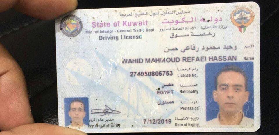بطاقة الشاب المصري