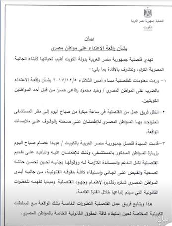 بيان عن واقعة الاعتداء على الشاب المصري في الكويت
