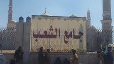 آخر انتهاكات الحوثي.. تغيير اسم جامع الصالح