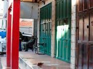 """فلسطين تغلق """"أبوابها"""" في وجه قرار ترمب"""