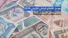 موديز: ارتفاع نمو اقتصاد الخليج إلى 2% في 2018