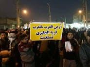 تظاهرات بالأهواز احتجاجاً على مصادرة إيران أراضي عربية