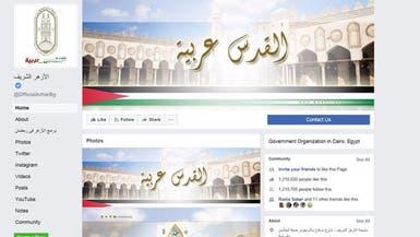 """صفحة الأزهر على """"فيسبوك"""" ترفع شعار """"القدس عربية"""""""