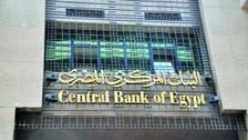 مصر تصدر أول سندات خضراء في المنطقة بقيمة 750 مليون دولار