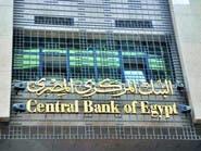 الحكومة المصرية تقترض 16.2 مليار جنيه من البنوك اليوم