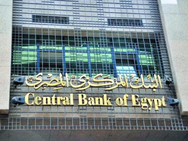 المركزي المصري: المعروض النقدي يرتفع 11.85% في يونيو
