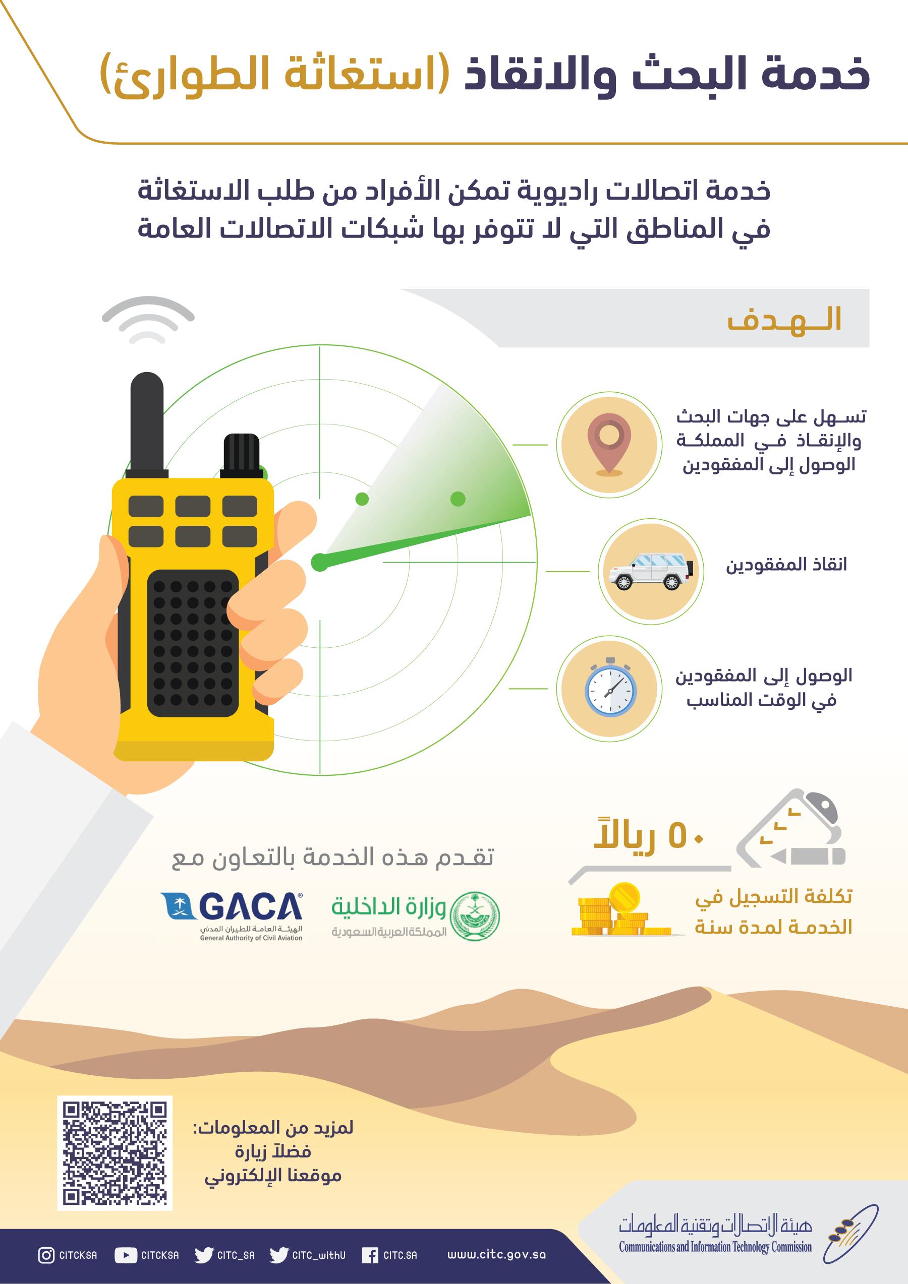 خدمة البحث والانقاذ في السعودية