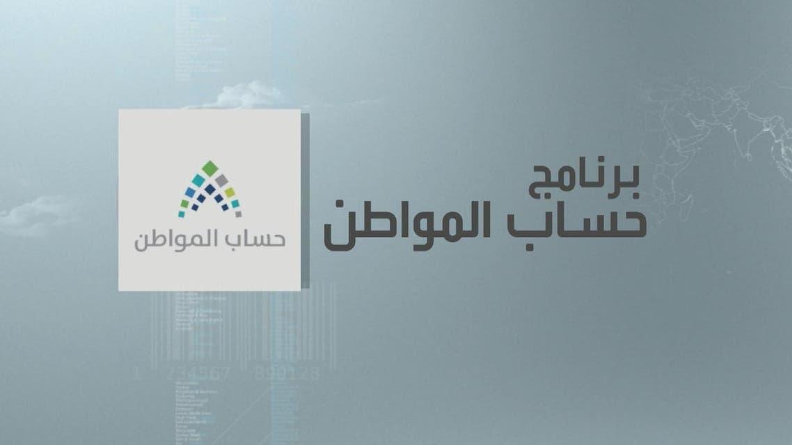 THUMBNAIL_ حساب المواطن سيدعم الأسر السعودية