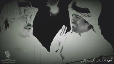 بالفيديو.. وداع مؤثر من الماجد للراحل أبوبكر سالم