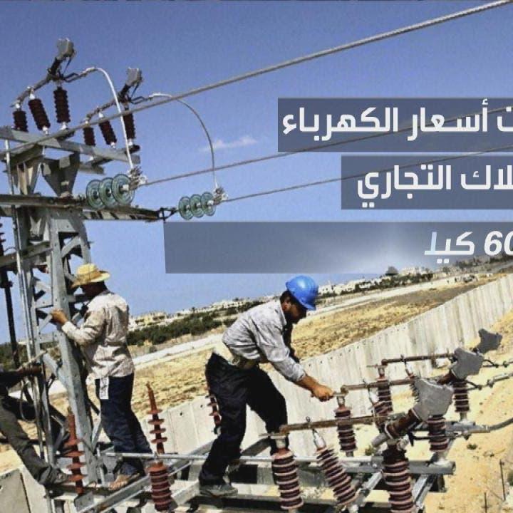قائمة الأسعار الجديدة للكهرباء في السعودية