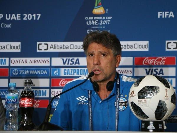 مدرب غريميو: فريقي بطل للعالم.. لا يخشى الريال