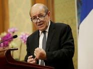 فرنسا ترفض توسّع إيران نحو منطقة البحر المتوسط