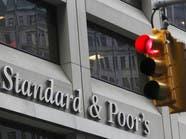 S&P: تدهور التصنيف الائتماني للحكومات قد ينتهي في 2018