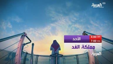 """ترقبوا وثائقي العربية """"مملكة الغد"""".. اليوم"""
