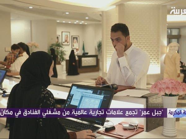 """""""جبل عمر"""" تبرم شراكات مع مشغلين عالميين لإدارة فنادقها"""