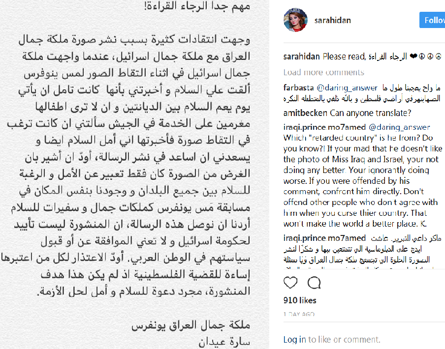 ما كتبته عيدان على صفحتها الأنستاغرامية
