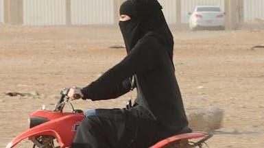 السعودية.. السماح للنساء بقيادة الدراجات والشاحنات