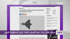 صفقات سلاح الجو القطري تصطدم بنقص الكفاءات البشرية