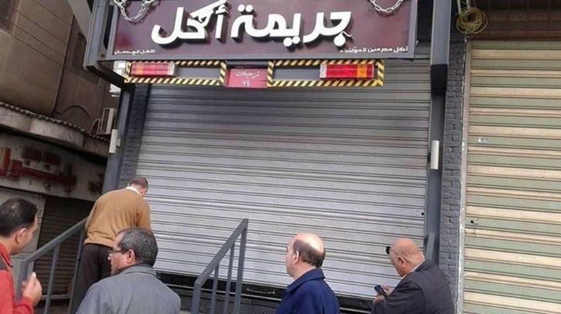 إغلاق مطعم مصري