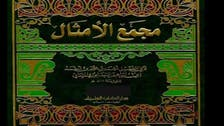 انتقم باللغة الفارسية من كتاب عربي أوقع الحسد في قلبه!