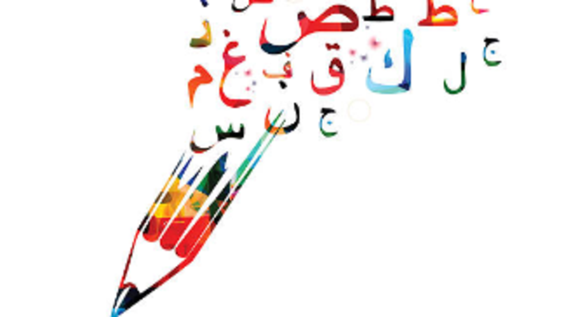 حروف عربية