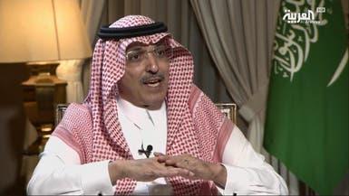 الجدعان: صندوق النقد يدعم إصلاحات السعودية الاقتصادية