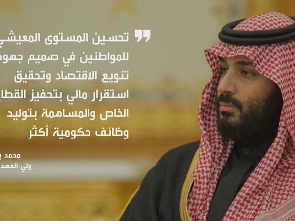 أبرز ما قاله ولي العهد السعودي بعد إقرار الميزانية