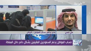 مدير حساب المواطن: الانتهاء من تحديد المستحقين الأربعاء