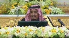 سعودی عرب کے قریباً ایک ٹریلین ریال کے سالانہ تاریخی میزانیے کا اعلان