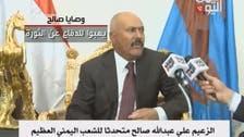 علی صالح کی نصیحتیں : حوثیوں کا مقابلہ کرنے کے لیے ایندھن