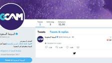 Saudi cinema Twitter account gets 42,000 followers upon launch