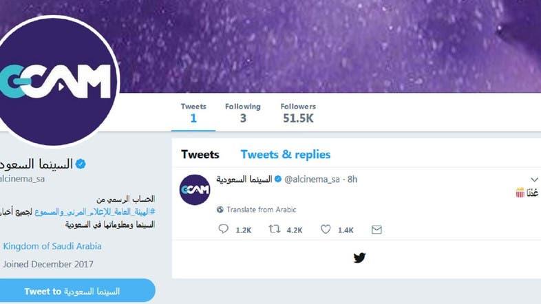Saudi cinema Twitter account gets 42,000 followers upon launch - Al