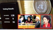 128 ملکوں نے القدس کو اسرائیلی صدر مقام قرار دینے کا امریکی فیصلہ مسترد کر دیا