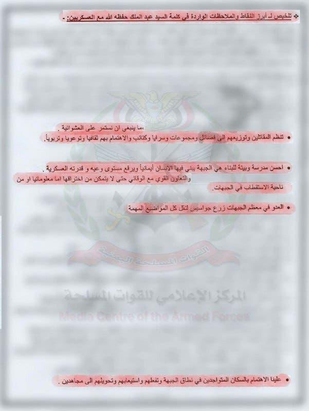 وثائق سرية لخبراء حزب الله وإيران تكشف انهيار الحوثيين