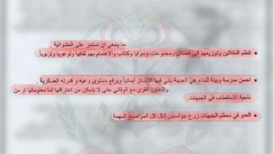 Houthi leaked document. (Supplied)