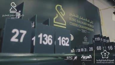 أبطال العالم بالشطرنج يتواجدون في كأس الملك سلمان