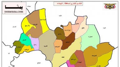 الجيش اليمني يحرر ثالث مديريات محافظة البيضاء