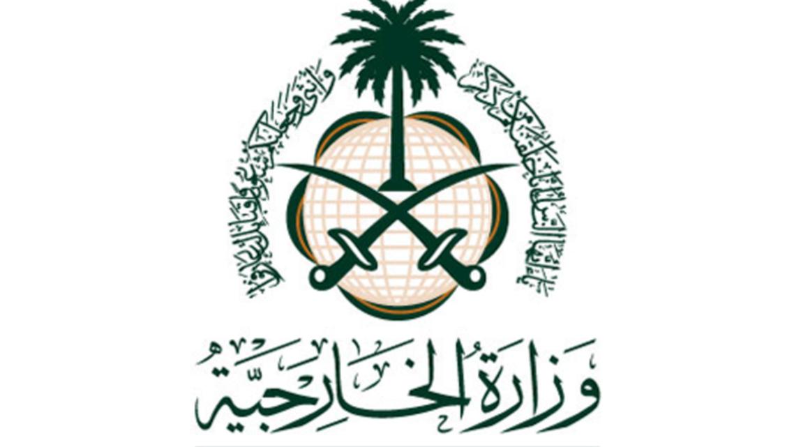 Saudi Arabia FO