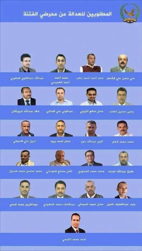 قائمة الصحافيين والإعلاميين اليمنيين