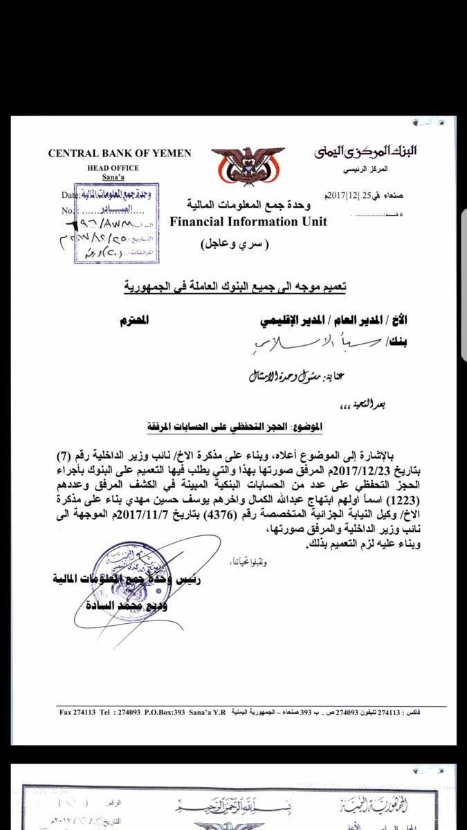 تعميم حوثي على البنوك اليمنية لحجز اموال 1223 من الموالين للشرعية