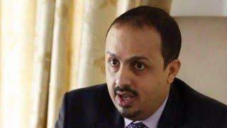 وزير الإعلام اليمني: بعثة الأمم المتحدة منحازة لميليشيا الحوثي