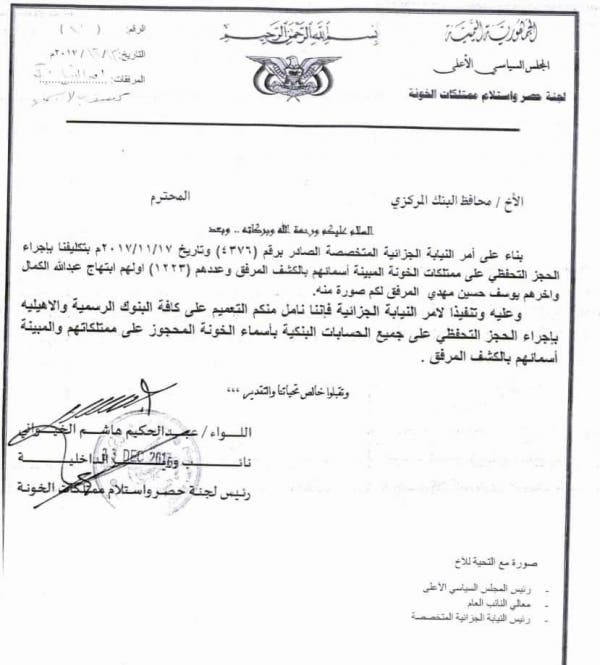 توجيه حوثي بحجز ممتلكات واموال 1223 من المعارضين لمشروعها الانقلابي