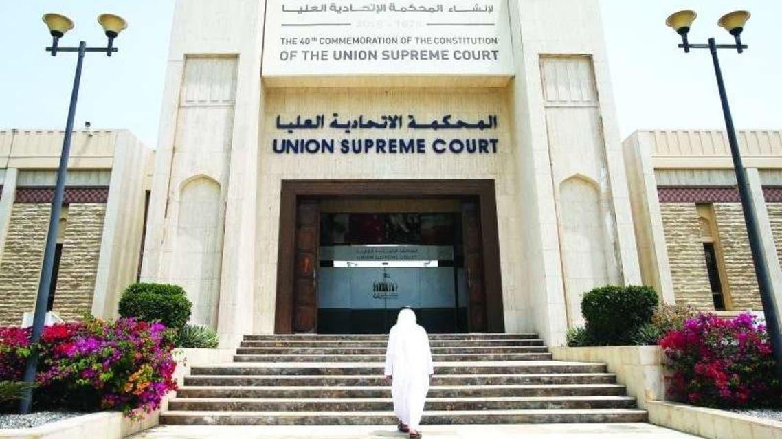 محكمة أمن الدولة-الإمارات