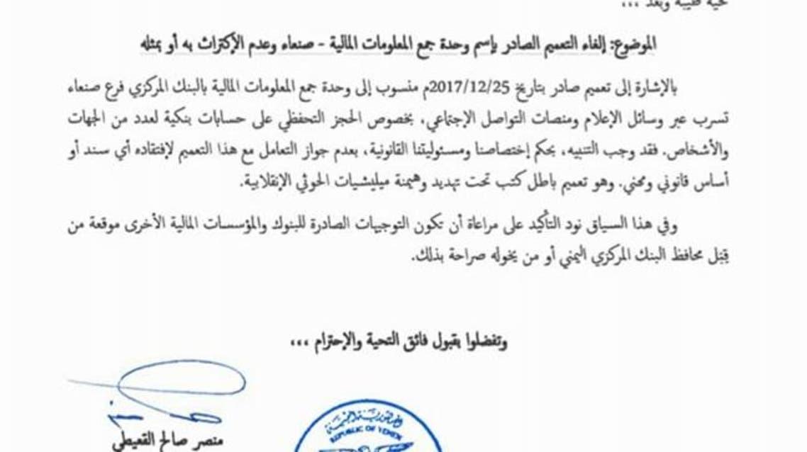 تعميم من البنك المركزي اليمني يلغي قرار ميليشيات الحوثي بمصادرة اموال معارضيهم