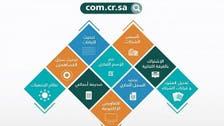 السعودية.. إطلاق 10 خدمات إلكترونية للشركات