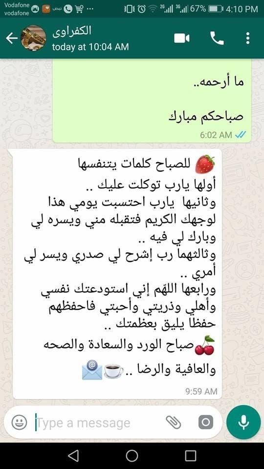 آخر كلمات كتبها العقيد أحمد الكفراوي الضابط بالجيش المصري والدي قتل في الهجوم الإرهابي شرق مدينة بير العبد