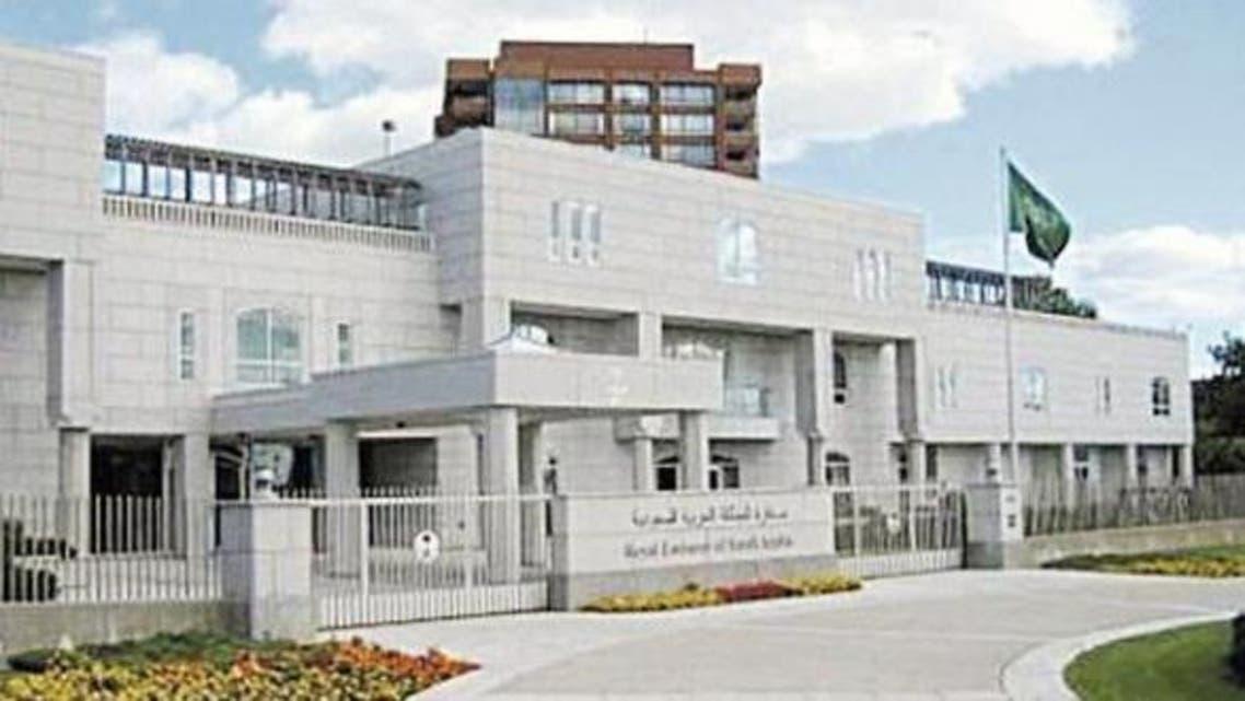 سفارة السعودية بأنقرة