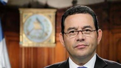 غواتيمالا تتجاهل الضغوط: لا تراجع عن نقل السفارة للقدس